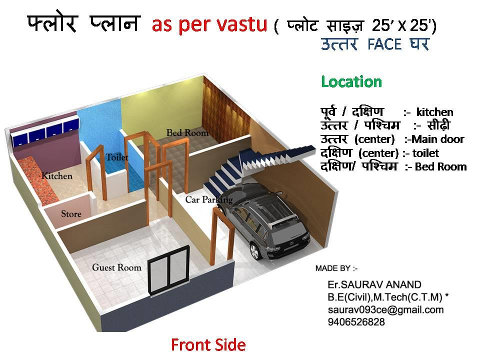 House Plan for 25 Feet by 25 F....
